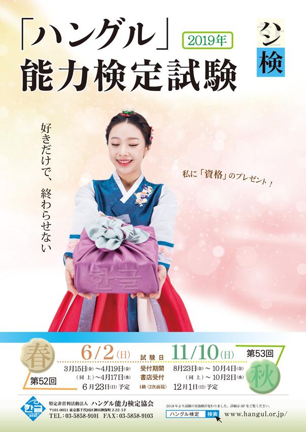 「ハン検」ポスター